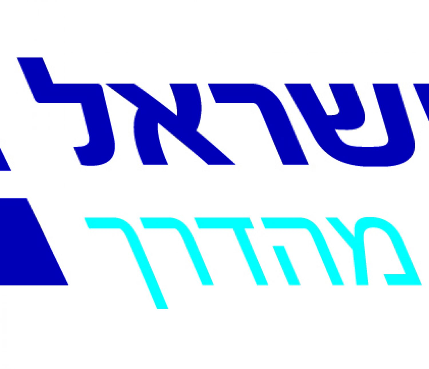logo Israel railways1-CMYK (2)